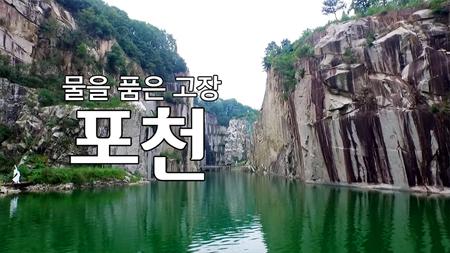 물을 품은 고장 '포천'