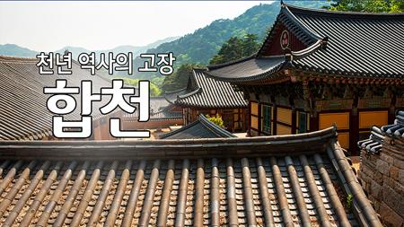 천년 역사의 고장 '합천'