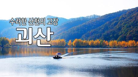 수려한 산천의 고장 '괴산'
