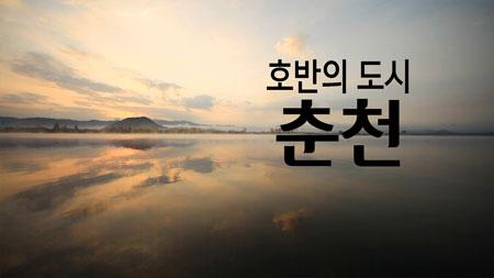 호반의 도시 '춘천'