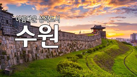 아름다운 성곽도시 '수원'