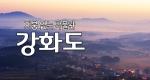 지붕 없는 박물관 '강화도'