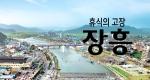 물과 숲, 휴식의 고장 '장흥'