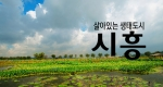 살아있는 생태도시, '시흥'