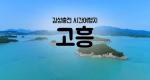 [구석구석 코리아] 제39회 감성충전 시간여행지, 고흥
