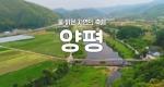 [구석구석 코리아] 제40회 물 맑은 자연의 축제, 양평