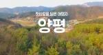[구석구석 코리아] 제76회 첫사랑을 닮은 여행지, 양평