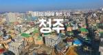 [구석구석 코리아] 제78회 역사와 예술을 품은 곳, 청주