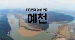 [구석구석 코리아] 제81회 대한민국 명성 1번지, 예천