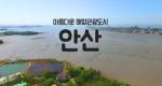 [구석구석 코리아] 제86회 아름다운 해양관광도시, 안산