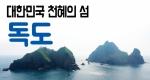 [구석구석 코리아] 제88회 대한민국 천혜의 섬, 독도 1편
