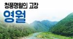 [구석구석 코리아] 제95회 청풍명월의 고장, 영월