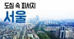 [구석구석 코리아] 제100회 도심 속 피서지, 서울