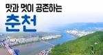 [구석구석 코리아] 제104회 맛과 멋이 공존하는, 춘천