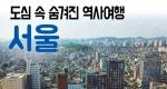 [구석구석 코리아] 제108회 도심 속 숨겨진 시간여행, 서울