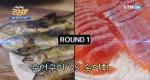 [구석구석 코리아] 송어,은어 요리맛집