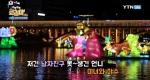 2018 진주 남강 유등축제