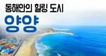[구석구석 코리아] 제111회 동해안의 힐링 도시, 양양