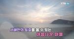 [구석구석 코리아] 제114회 서해안의 최북단, 당진