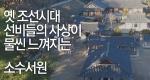 옛 조선시대 선비들의 사상이 물씬 느껴지는 소수서원