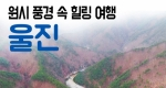 [구석구석 코리아] 제117회 원시 풍경 속 힐링 여행, 울진