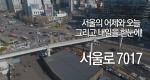 서울의 어제와 오늘 그리고 내일을 한눈에!! 서울로 7017!!!