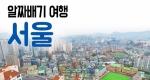 [구석구석 코리아] 제118회 알짜배기 여행, 서울