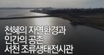 천혜의 자연환경과 인간의 공존 서천 조류생태전시관!!