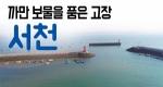 [구석구석 코리아] 제121회 까만 보물을 품은 고장, 서천