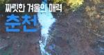 [구석구석 코리아] 제122회 짜릿한 겨울의 매력, 춘천