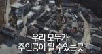 멜로드라마의 여주인공, 액션영화의 멋있는 배우?! 우리 모두가 주인공이 될 수있는곳 드라마 촬영장