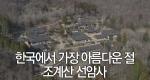 한국에서 가장 아름다운 절 조계산 선암사