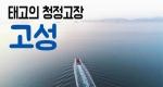 [구석구석 코리아] 제124회 태고의 청정고장, 고성