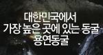 대한민국에서 가장 높은 곳에 있는 동굴 용연동굴