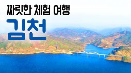 [구석구석 코리아] 제126회 짜릿한 체험 여행, 김천