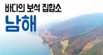 [구석구석 코리아] 제129회 바다의 보석 집합소, 남해
