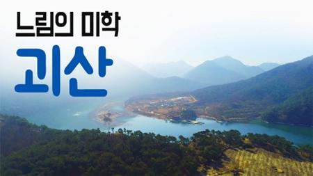 [구석구석 코리아] 제131회 느림의 미학, 괴산
