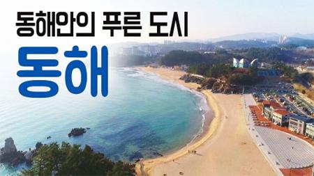 [구석구석 코리아] 제132회 동해안의 푸른 도시, 동해