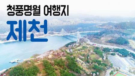 [구석구석 코리아] 제136회 청풍명월 여행지, 제천