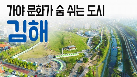 [구석구석 코리아] 제137회 가야 문화가 숨 쉬는 도시, 김해