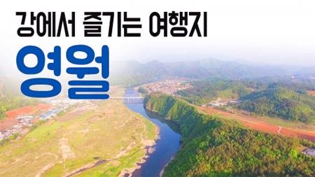 [구석구석 코리아] 제140회 강에서 즐기는 여행지, 영월