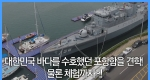 대한민국 바다를 수호했던 포항함을 견학! 물론 체험까지~!