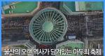 영차영차!! 울산의 오랜 역사가 담겨있는 축제 마두희 축제