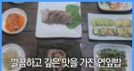 깔끔하고 깊은 맛을 가진 연잎밥