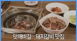 맛깨비길 – 돼지갈비 맛집