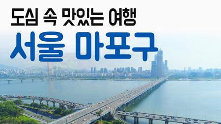 [구석구석 코리아] 제145회 도심 속 맛있는 여행, 서울 마포구