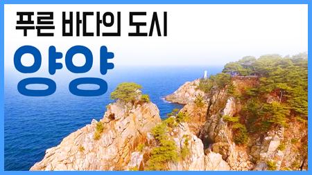 [구석구석 코리아] 제146회 푸른 바다의 도시, 양양