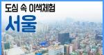 [구석구석 코리아] 제149회 도심 속 이색체험, 서울