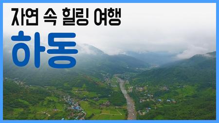 [구석구석 코리아] 제151회 자연 속 힐링 여행, 하동
