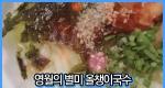 영월의 별미 올챙이국수